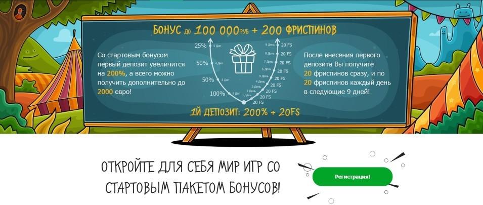 100000 руб + 200 фриспинов в Casino-X
