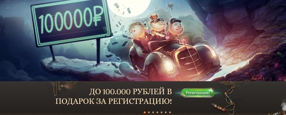 100000 руб подарок за регистрацию в Joycasino