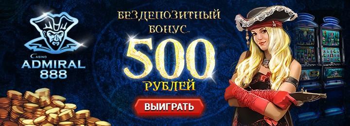 Адмирал 888 бездепозитный бонус 500 рублей