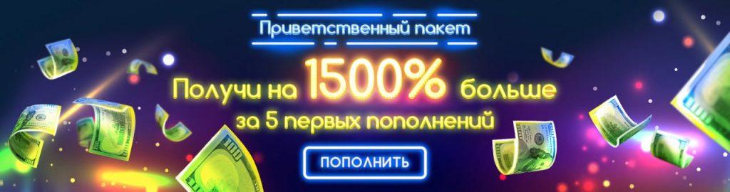 Вулкан Неон бонус