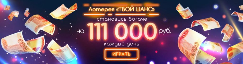 Лотерея в казино Вулкан Неон