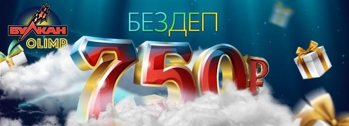 Вулкан Олимп бездепозитный бонус 750 рублей