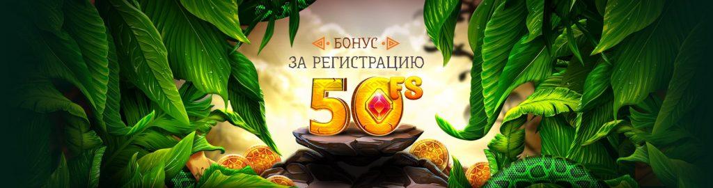 50 фриспинов за регистрацию в казино Нетгейм бездепозитный бонус