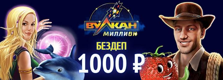 Вулкан Миллион бездепозитный бонус 1000 руб