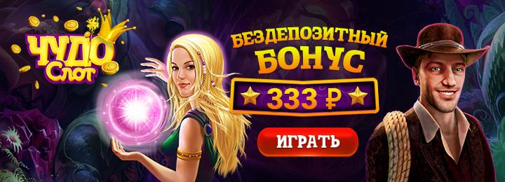 Чудо Слот бездепозитный бонус 333 руб