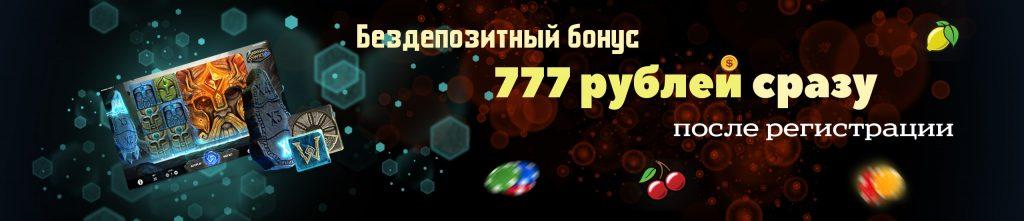 Бездепозитный бонус 777 рублей