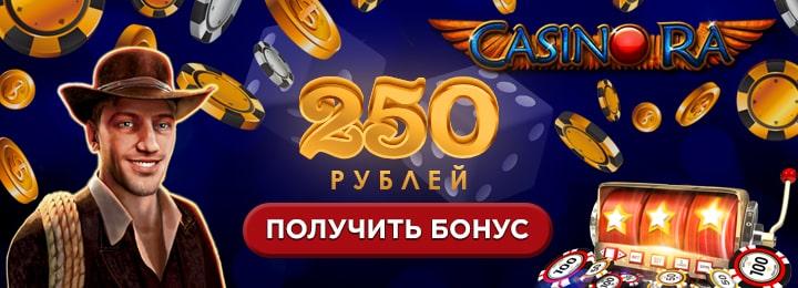 Казино Ра бездепозитный бонус 250 руб