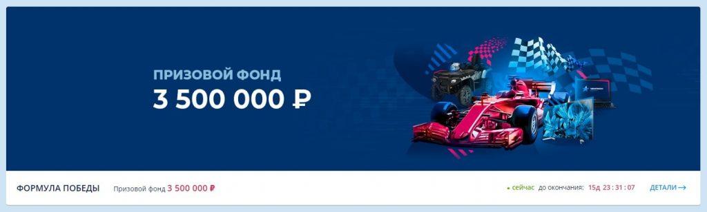 Призовой фонд 3500000 рублей
