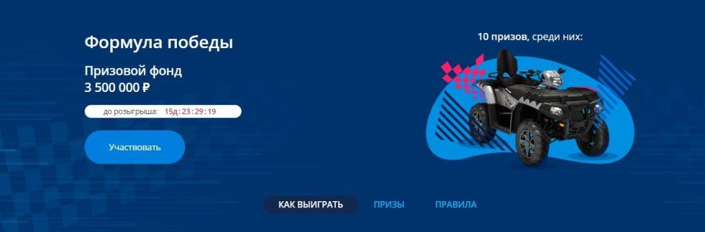 """Акция """"Формула победы"""""""
