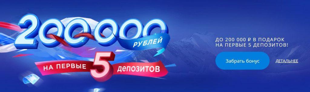 200000 рублей приветственный бонус