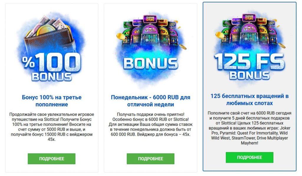 Бонусы в онлайн клубе на деньги