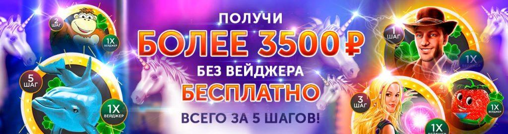 3500 рублей бонус без вейджера