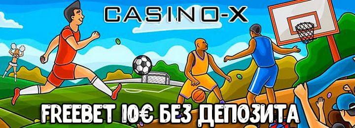 Freebet 10 евро в casino-x
