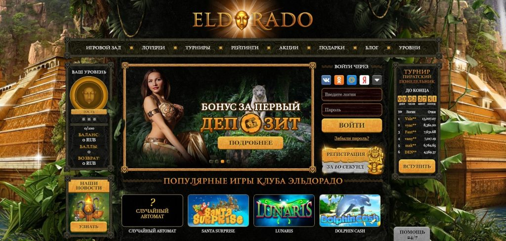 Бонус в эльдорадо казино играть в игровые автоматы на деньги онлайн