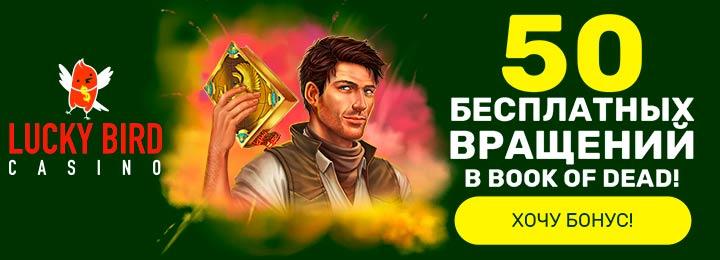 50 бесплатных фращений без депозита в казино Lucky Bird