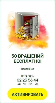 50 вращений бесплатно в казино Lucky Bird