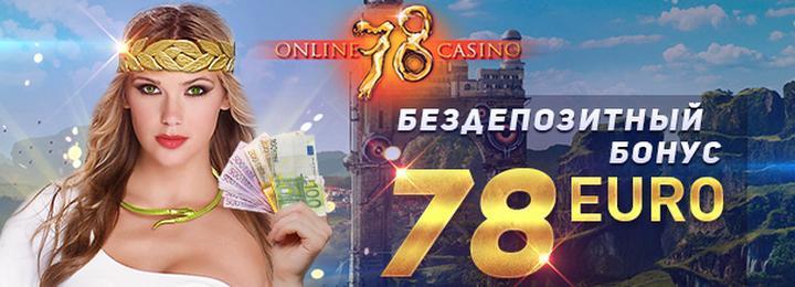 Бездепозитные бонусы в казино slot78