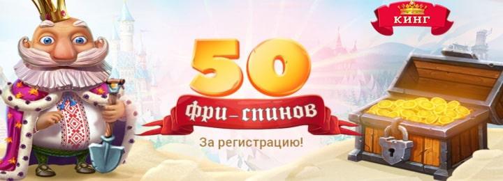 50 фриспинов за регистрация в казино Слотокинг