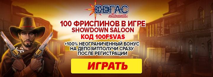 100 фриспинов за регистрацию в казино Вегас Автоматы