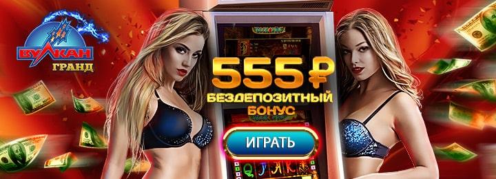 Вулкан Гранд бездепозитный бонус 555 рублей