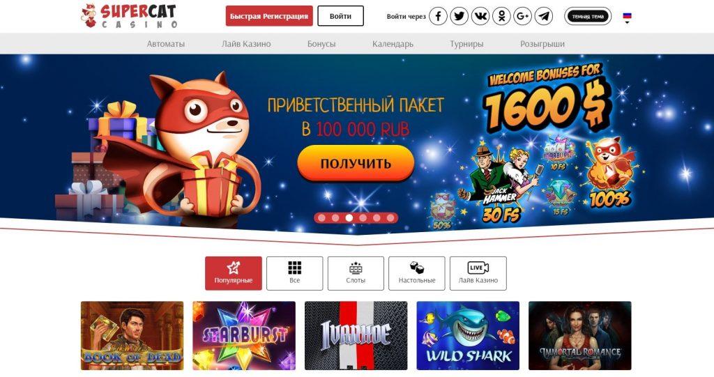 Super Cat Casino Online