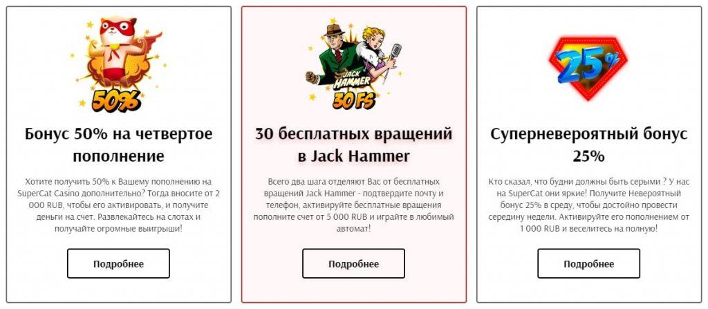 Промо бонусы в Super Cat Casino