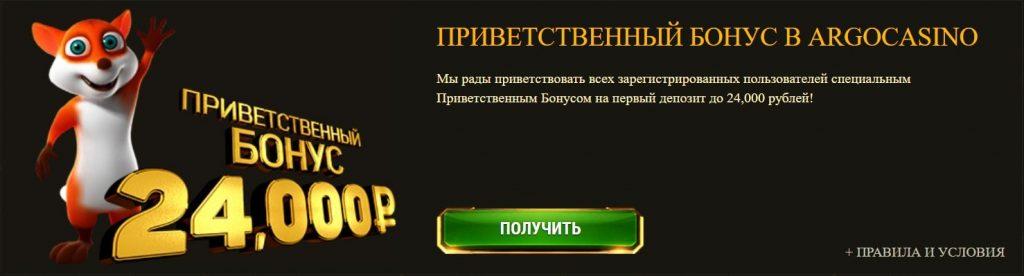 Приветственный бонус 24000 рублей