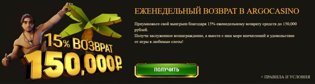 Еженедельный возврат, кэшбэк 150000 рублей