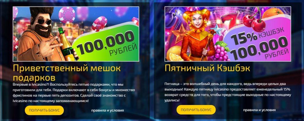 Приветственные бонусы до 100000 рублей