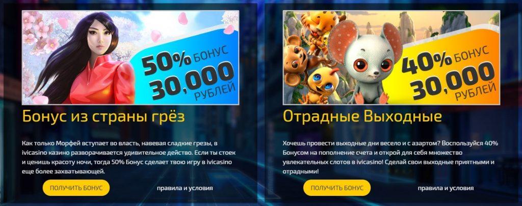 Бонус 50% до 30000 рублей