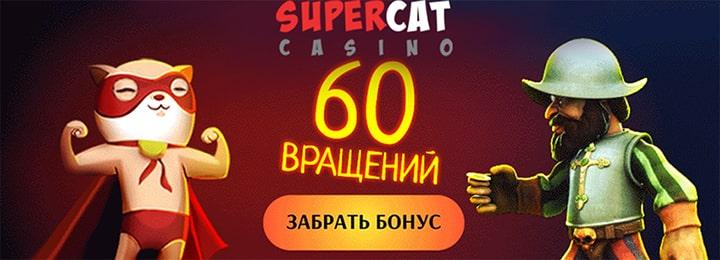 60 вращений за регистрацию в Super Cat Casino