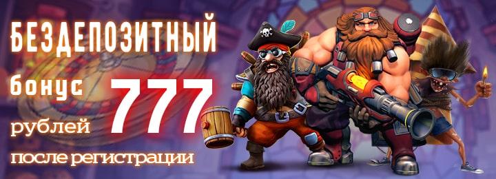 Бездепозитный бонус 777 рублей за регистрацию в Вулкан Рич