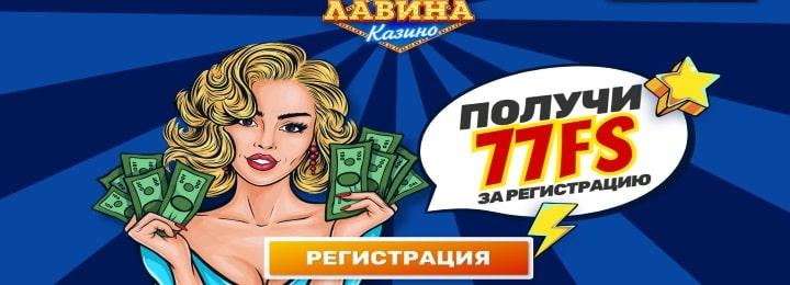 77 фриспинов за регистрацию в казино Лавина