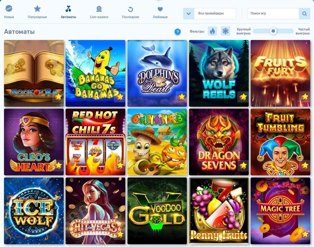 Игровые автоматы в казино Лавина