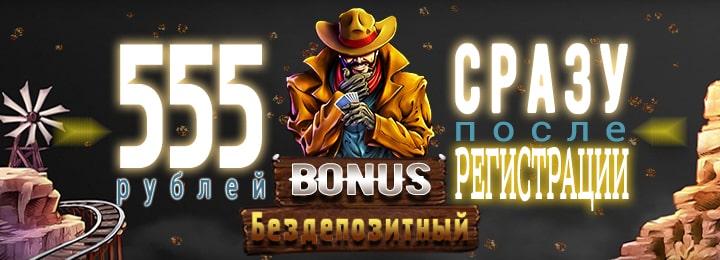 Бездепозитный бонус 555 рублей в jinobet casino