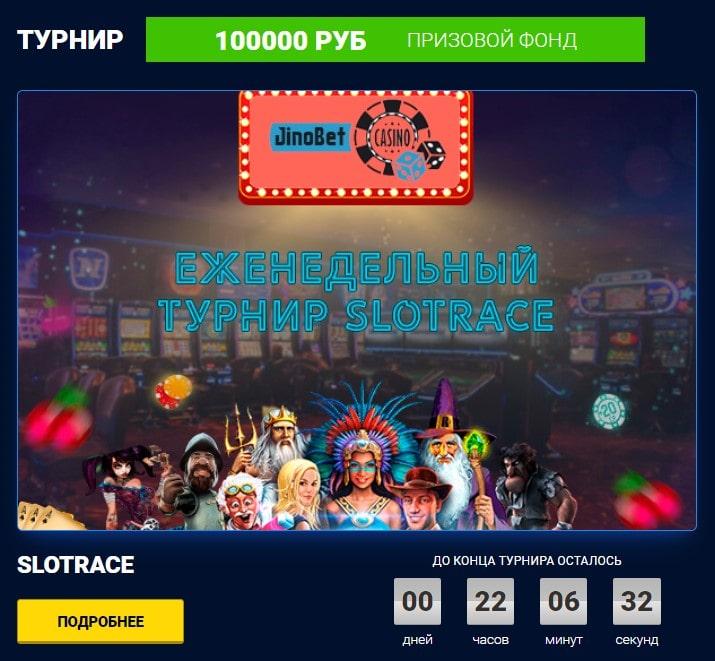 Турнир с призовым фондом на 100000 рублей