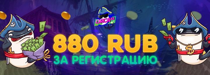 880 рублей за регистрацию в казино Орка