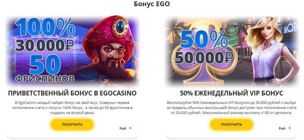Бонусы и подарки от онлайн казино
