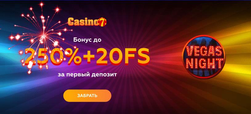250% + 20 фриспинов в казино 7