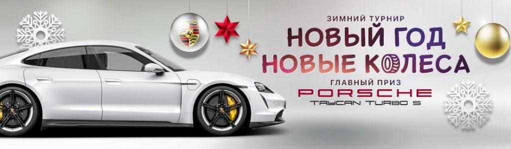 """Зимний турнир """"Новый год новые колеса"""""""
