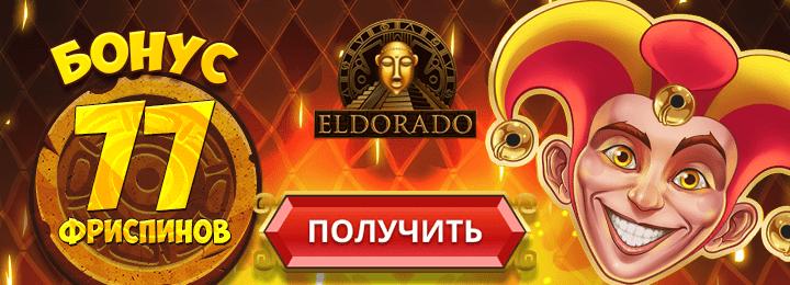 77 фриспинов бездепозитный бонус за регистрацию в Эльдорадо казино