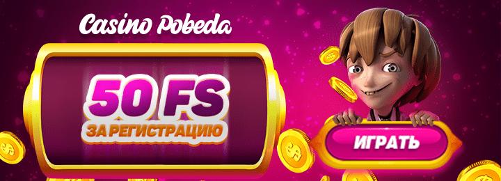 50 фриспинов за регистрацию в Pobeda Casino