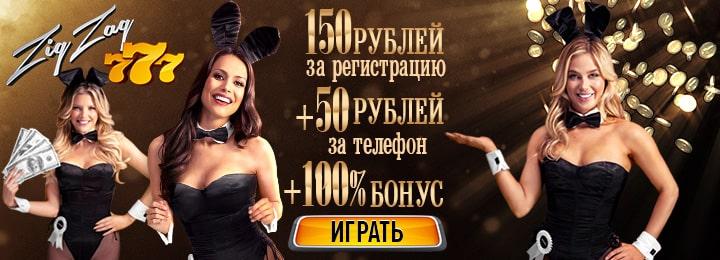 150 рублей в казино Зигзаг777